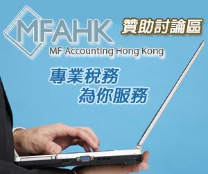 MFA HK